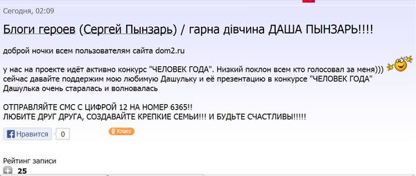 Пынзари  Даша и Сергей. - Страница 4 QmyCx