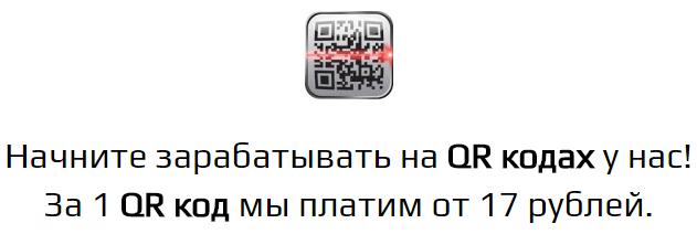 Начните зарабатывать на QR кодах За 1 QR код мы платим от 17 рублей VOWu3