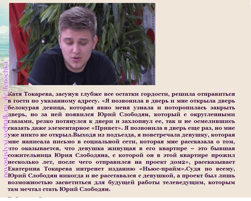 Юрий Слободян и Екатерина  Токарева - Страница 3 WRhca