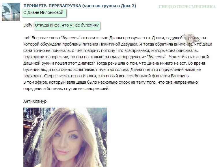 Диана Игнатюк (Милонкова)  XL5Nq