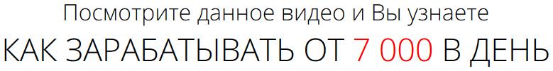 Astovot - система заработка от 7000 рублей в день Yzbie