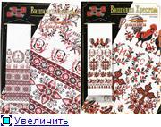 Рушники  (Схемы) 20a8c65d842dt