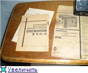 """Музей Московского радиозавода """"Темп"""". C523d3658d3et"""