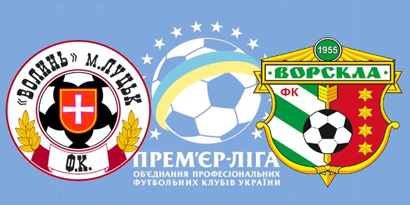 Чемпионат Украины по футболу 2012/2013 4fda67745f9b