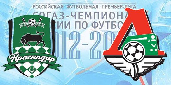 Чемпионат России по футболу 2012/2013 7005a421e4b7