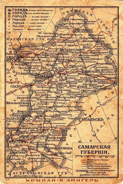Карты Самарской губернии 707e7b9414d8