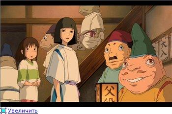 Унесенные призраками / Spirited Away / Sen to Chihiro no kamikakushi (2001 г. полнометражный) F0af1d679ea7t