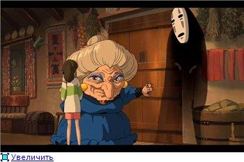 Унесенные призраками / Spirited Away / Sen to Chihiro no kamikakushi (2001 г. полнометражный) Ffa9ff68fb31t
