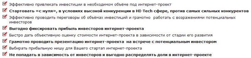 """Онлайн-тренинг на тему """"Как привлечь 300 000 руб. инвестиций под интернет-проект ?"""" 2bd667ca9ac7"""