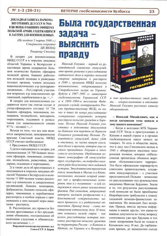 """Интервью генерал-полковн. Н.М.Голушко """"Ветерану ГБ Кузбасса"""" 06df79d73a02"""
