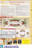 Рушники  (Схемы) 9604ebb017ect