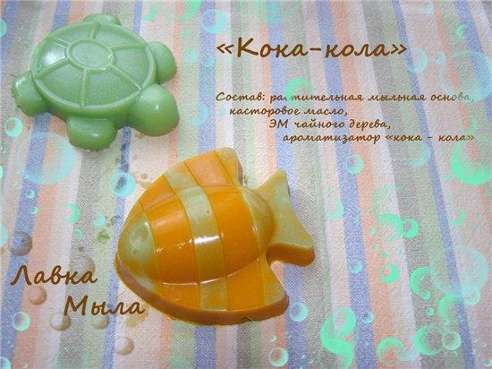 Домашнее мыло из основы - Страница 2 1d95700c1bfa