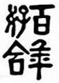 Иероглифы в фен-шуй Cce068cbf03d