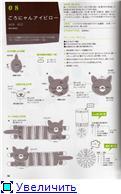 Вязаные мишки и другие звери - Страница 2 34f427a21dfft