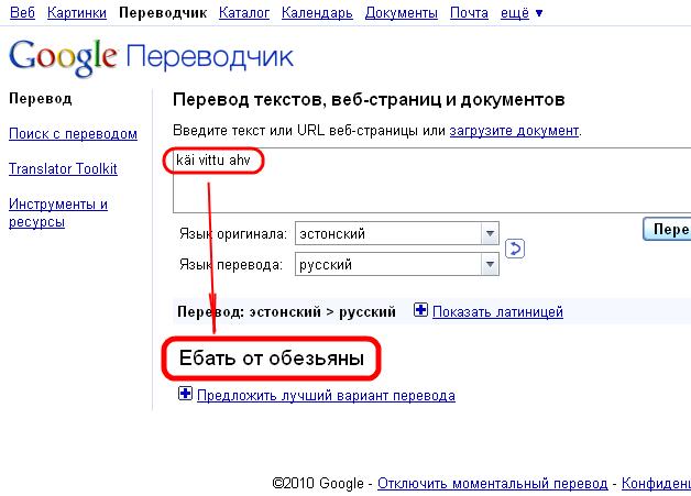 Переводчик Google - THE BEST! Особенности национального перевода. 1242737a7f00