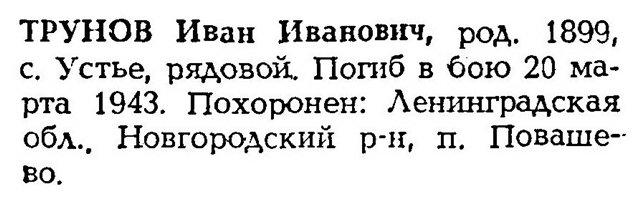 Труновы из Мичуринского района (участники Великой Отечественной войны) F1a864456b74