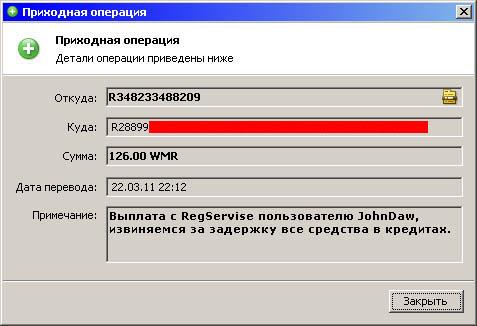 RegServise.ru - новый сайт, где можно заработать Ca6770658a08