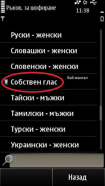 Карта на България за Ovi Maps 3.06 53bbc01bf198