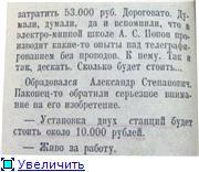 О создателе радио - А.С. Попове. F907952da03at