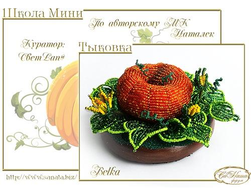"""Выпуск школы Мини - """"Тыковка"""" 26c7fd0538a4t"""