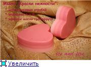 Мыло ручной работы из основы - Страница 38 56a80850cb8et