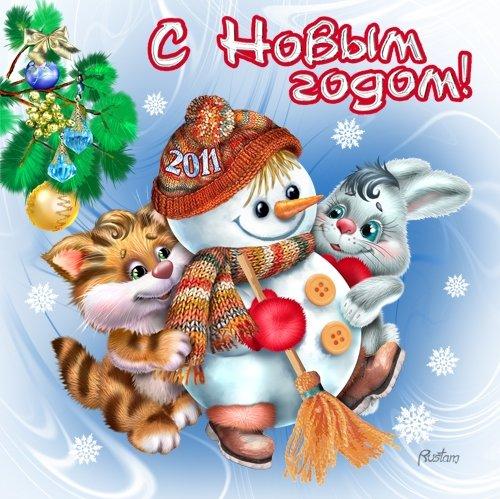 С Новым 2011 годом !!! 88528205380b