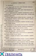 "Аппаратура для "" Охоты на лис"". 715ad30f86bft"