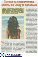 Уход за волосами - Страница 2 74fcec723e99t