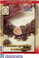 Книги и журналы по бисероплетению 1bff47691ee0t