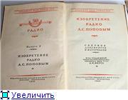 О создателе радио - А.С. Попове. 6664a2f03efat