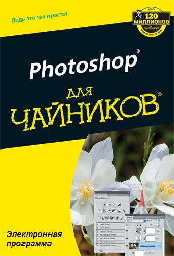Photoshop для чайников 4f137b8e078a
