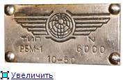 """Радиостанция """"РБ-М"""". 93d7e804ac55t"""
