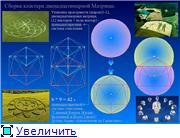 Подобие рунных и научных моделей. - Страница 2 2123360cb5eft