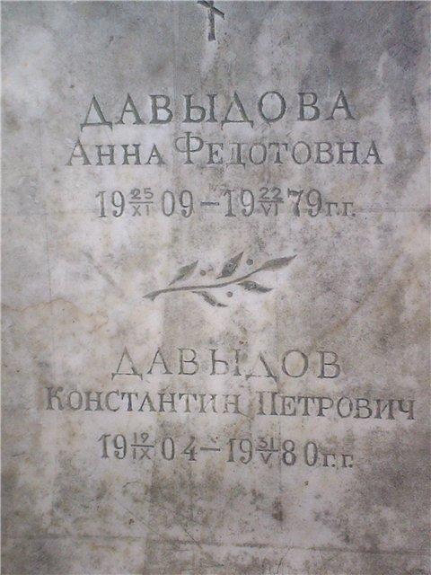 Некрополь Нехаевских Bd36bbb8af7c