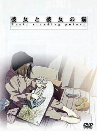 Она и ее кот / She and Her Cat / Kanojo to Kanojo no neko (1999г., короткометражный, арт-хаус) 1bb81980d7f7