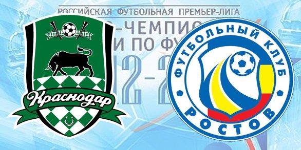 Чемпионат России по футболу 2012/2013 Dfe66e0b367d