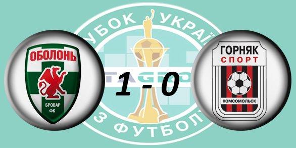 Чемпионат Украины по футболу 2016/2017 Ae95d76190bc