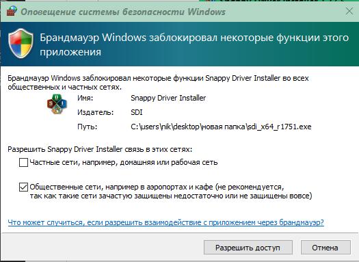 """Пакет драйверов """"Snappy Driver Installer"""" 7a90c56178a1"""