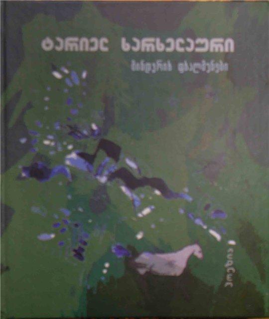 წიგნები და ავტოგრაფები 51b1cdeab57f