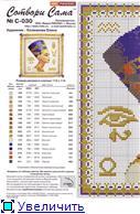 Схемы вышивки - Страница 2 E673092a325ct