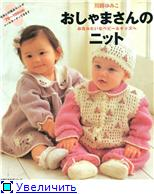 Вязание для малышей - Страница 2 50851423e2c8t