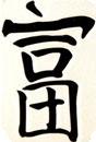 Иероглифы в фен-шуй 3e1a94ef2323