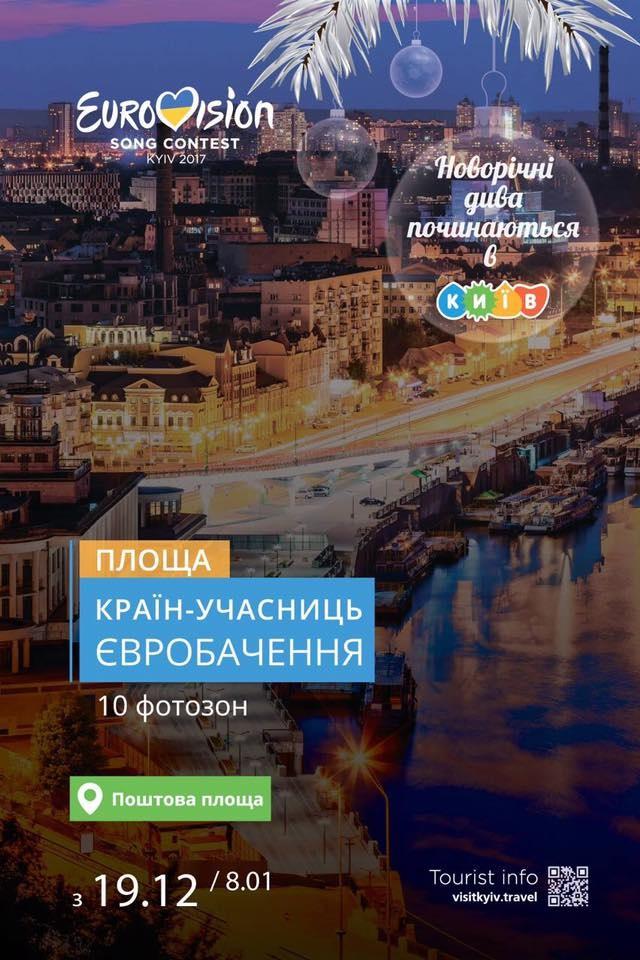 Евровидение 2016 - Страница 16 1c457d90d242