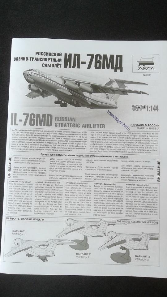 Обзор Ил-76МД, 1/144, (Звезда 7011). 851a4030d00a