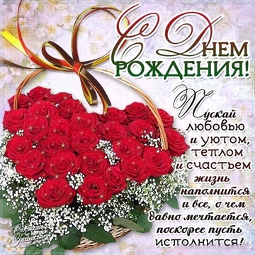 Поздравляем с Днем Рождения Татьяну ( ryska) 366d8e1665c4t