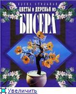 Книги и журналы по бисерной флористике Ec15188cf801t