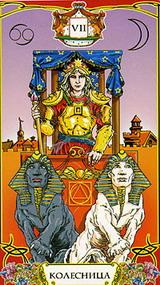 Использование таро Логинова в магических ритуалах Feff2f428d8b