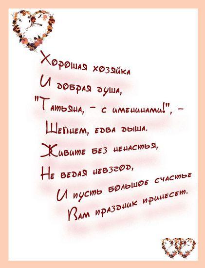 С днем Святой Татьяны и с днем студента!!!  2a4308452df2