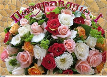 Поздравляем с Днем Рождения Наталью (mdoona) 23fcb4e7d97ct