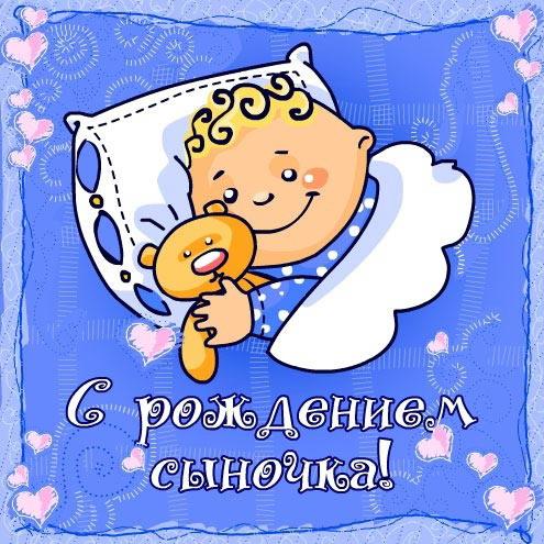 Поздравляем Златика с Рождением Сыночка Ef8284884dfa